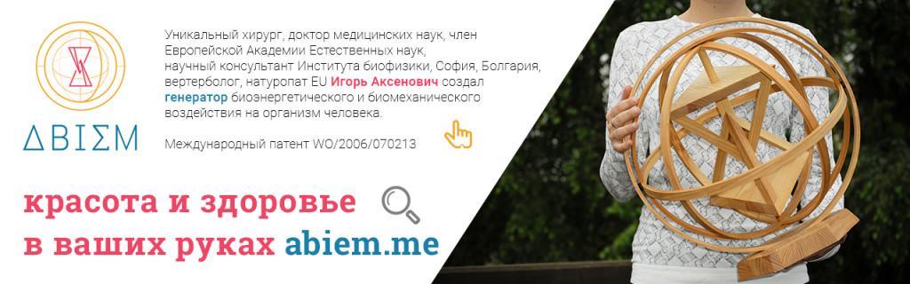 PP_abiem_1280x400